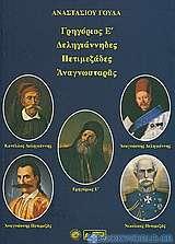 Γρηγόριος Ε΄, Δεληγιάνναι, Πετιμεζάδες, Αναγνωσταράς