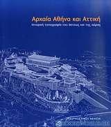 Αρχαία Αθήνα και Αττική