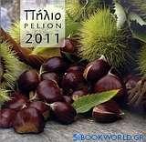 Ημερολόγιο 2011: Πήλιο