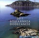 Ημερολόγιο 2011: Δωδεκάνησα