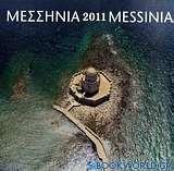 Ημερολόγιο 2011: Μεσσηνία