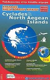 Κυκλάδες - Νησιά Βορείου Αιγαίου