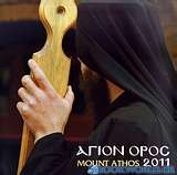 Ημερολόγιο 2011: Άγιον Όρος