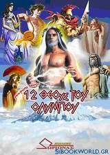 Γνωρίστε τους 12 Θεούς του Ολύμπου