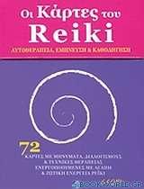 Οι κάρτες του Reiki