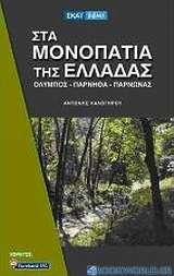 Στα μονοπάτια της Ελλάδας