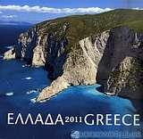 Ημερολόγιο 2011: Ελλάδα