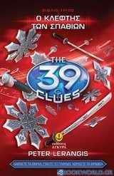 Τα 39 στοιχεία: Ο κλέφτης των σπαθιών