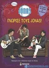 Γνώρισε τους Jonas!