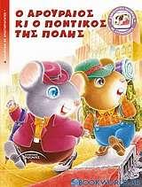 Ο αρουραίος κι ο ποντικός της πόλης