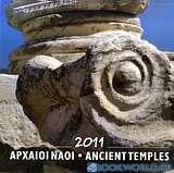 Ημερολόγιο 2011: Αρχαίοι ναοί
