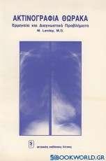 Ακτινογραφία θώρακα