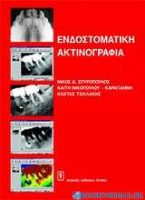 Ενδοστοματική ακτινογραφία