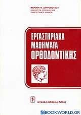 Εργαστηριακά μαθήματα ορθοδοντικής