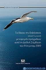Το δίκαιο της θαλάσσιας (μερικά ή ολικά) μεταφοράς πραγμάτων κατά τη Διεθνή Σύμβαση του Ρότερνταμ 2009