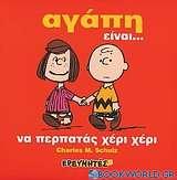 Αγάπη είναι... να περπατάς χέρι χέρι