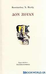 Δον Ζουάν. Το άγραφο αριστούργημα. Πινόκιο, ο δισταγμός της μύτης. Ντα Πόντε, η τελευταία φάρσα