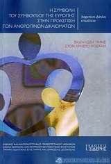 Η συμβολή του Συμβουλίου της Ευρώπης στην προάσπιση των ανθρωπίνων δικαιωμάτων