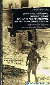 Εμφύλιος πόλεμος, επεμβατισμός και αντι-αμερικανισμός στη μεταπολεμική Ελλάδα