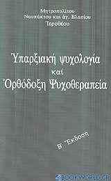 Υπαρξιακή ψυχολογία και ορθόδοξη ψυχοθεραπεία