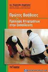 Πρώτες βοήθειες και πρόληψη ατυχημάτων στην εκπαίδευση