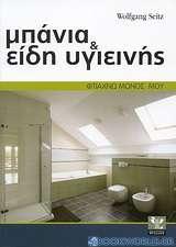 Μπάνια και είδη υγιεινής
