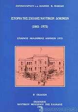 Ιστορία της Σχολής Ναυτικών Δοκίμων
