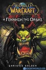 World of Warcraft: Η γέννηση της ορδής