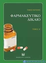 Φαρμακευτικό δίκαιο, Β'
