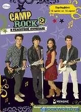 Camp Rock 2: Η τελευταία συναυλία