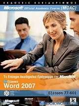 Ελληνικό Word 2007