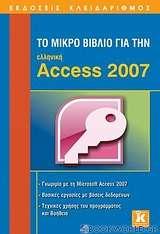 Το μικρό βιβλίο για την ελληνική Access 2007