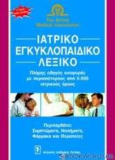 Ιατρικό εγκυκλοπαιδικό λεξικό