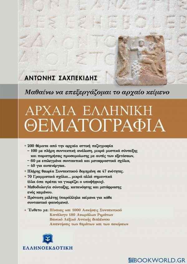 Αρχαία ελληνική θεματογραφία