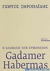Gadamer - Habermas: η διαμάχη των ερμηνειών