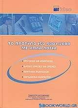 Το πρότυπο ISO 9001:2000 με απλά λόγια