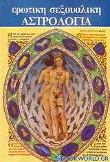 Ερωτική - σεξουαλική αστρολογία