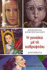 Η γυναίκα με το καθρεφτάκι