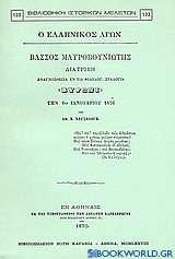 Ο ελληνικός αγών: Βάσσος Μαυροβουνιώτης