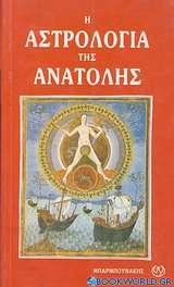 Η αστρολογία της ανατολής