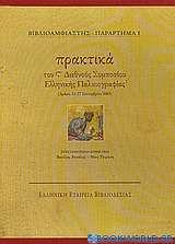 Πρακτικά του S' Διεθνούς Συμποσίου Ελληνικής Παλαιογραφίας