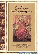 Η Αικατερίνη της Αλεξανδρείας
