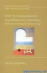 Από τη σημασιολογία της ελληνικής γλώσσας