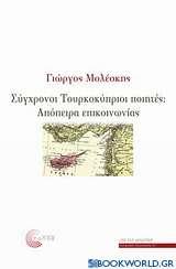 Σύγχρονοι Τουρκοκύπριοι ποιητές
