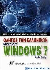 Οδηγός των ελληνικών Microsoft Windows 7