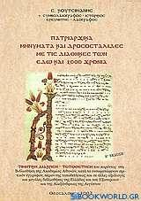 Πατριαρχικά μηνύματα και δροσοσταλίδες με τις διαθήκες των εδώ και 2000 χρόνια