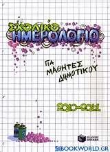 Σχολικό ημερολόγιο για μαθητές δημοτικού 2010-2011