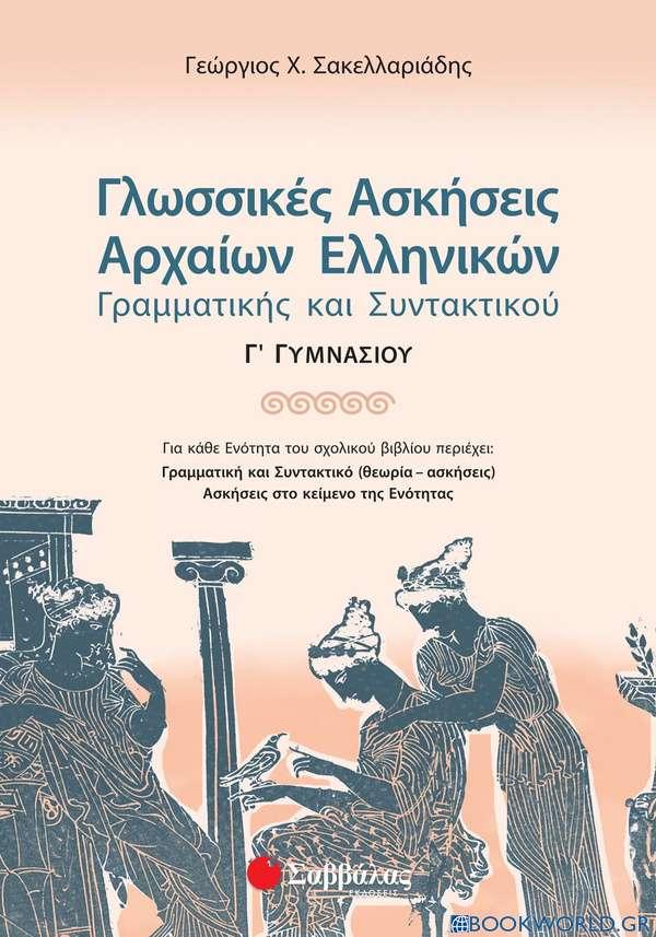 Γλωσσικές ασκήσεις αρχαίων ελληνικών γραμματικής και συντακτικού Γ΄ γυμνασίου