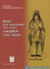 Βίος και μαρτύριο του Αγίου Ιακώβου του Νέου