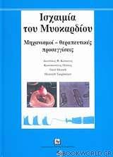 Ισχαιμία του μυοκαρδίου